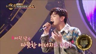 【TVPP】Eric Nam - Perhaps Love, 에릭남 - 사랑인가요 @Duet Song Festival