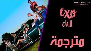 EXO - 소름 (CHILL) Arabic sub | مترجمة عربي