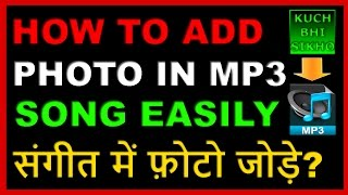 How to Add Photo  & Picture in Mp3 Audio Song or Music? Without Any Softwere  Easily in Hindi