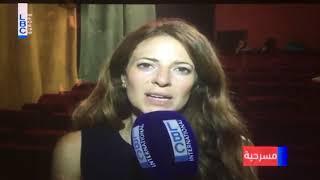 مسرحية حبيب الكل _ قناة (lbc) اللبنانية ١٧ ايلول ٢٠١٧