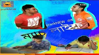 Bangla New Funny Video | ম্যাচ লাইফ। New Video 2017 | prankNEW....