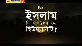 Dr Zakir Naik Is Islam Solution For Humanity 3-4 Bangla Lecture 2017