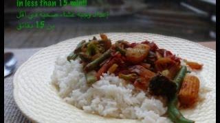 A Healthy Spicy Dinner in a snap!!إعداد وجبة عشاء في أقل من 15 دقيقة