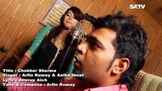 Waptubes com bangla new songs chokher surma by arfin rumey ft anika ibnat Studio studio version