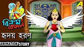 Vikram Betal | Hriday Haran | Bangla Cartoon Video