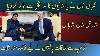 Pakistan's Prime Minister White House Imran Khan and Donald Trump Brilliant One  | SUCH TV 9