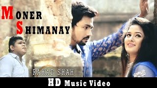 Moner Shimanay By  Rahat Shah | HD Music Video