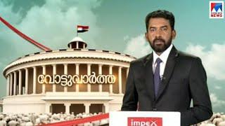 വോട്ടുവാർത്ത   9 P M News   News Anchor - Abjoth Varghese   February 19, 2019
