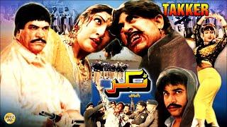 TAKKAR (1997) - SULTAN RAHI & SAIMA - OFFICIAL PAKISTANI MOVIE