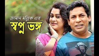 Shopno Bhongo | স্বপ্ন ভঙ্গ | Mosharraf Karim | Mousumi Nag | Jui Karim | Bangla Telefilm 2017 | HD