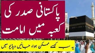 President of Pakistan Doing Imamat In Khana Kaaba | How It Actually Happened? The Urdu Teacher