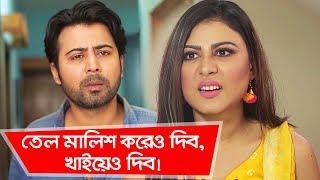 তেল মালিশ করে খাইয়েও দিব   Funny Moment - Ep 298   Boishakhi TV Comedy