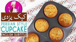 Cake Yazdi |Persian Rosewater Cupcake - کامل ترین روش تهیه کیک یزدی ناب و خوشمزه و مهمترین نکات آن