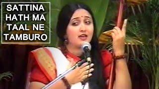 Sattina Hath Ma Taal Ne Tamburo – Jesal Toral Vani | Gujarati Hit Songs