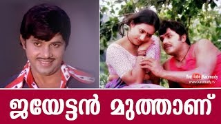 Jayan was a Gem | Seema | Kaumudy TV