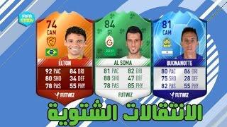 الانتقالات الشتوية #5 الدوري السعودي !! FIFA 17 I