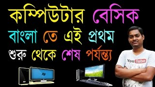 computer basic in bengali 2017 part 01