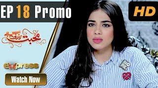 Pakistani Drama | Mohabbat Zindagi Hai - Episode 18 Promo | Express Entertainment Dramas | Madiha