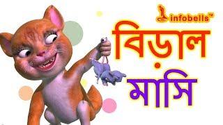 বিড়াল বোন | Bengali Rhymes for Children | Infobells