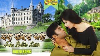 Jaha Bolibo Sotto Bolibo   HD Movie Song   Maruf & Neha   CD Vision
