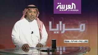 مرايا | قطر .. إرهاب وميدالية .. وحياء!