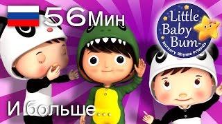 Намотай клубок | И больше детских стишков | от LittleBabyBum
