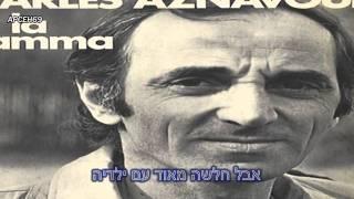 Шарль Азнавур Yiddishe Mama,Еврейская Мама, אמא יידישע