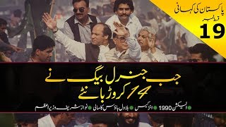 History of Pakistan #19   1990 Election and Gen Baig