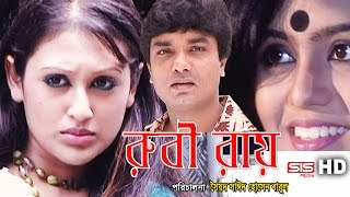 RUBI ROY   Bengali Tele Film   Agun   Kushum Sikder   SIS Media