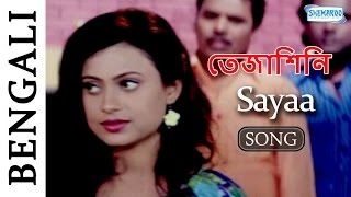 Sayaa - Superhit Bengali Song - Tejashini Song | Gourav | Dipen | Lipi