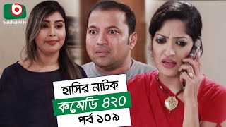 Dom Fatano Hashir Natok | Comedy 420 EP - 109 | Mir Sabbir, Ahona, Siddik, Chitrolekha Guho, Alvi