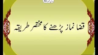 How To Pray VERY  BRIEF Namaz  -  Syed Abid Hussain Zaidi