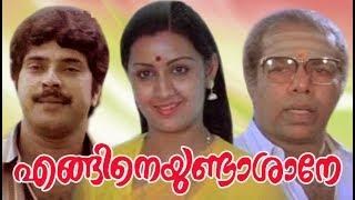 Malayalam Full Movie   Engineundasane   Super Hit Movie   Ft : Mammootty , Menaka