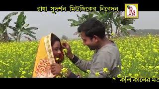 Amar a Jibon Sudhu Tumi Bina