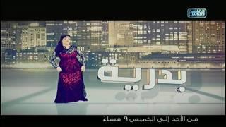 إنتظروا حلقة جديدة من برنامج #نفسنة حصريا على #القاهرة_والناس