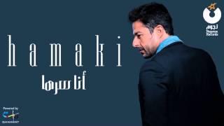 Hamaki - Ana Serraha / حماقي - أنا سرها