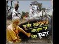 Gurjar Aandolan Kaand गुर्जर आँदोलन काण्ड