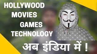 Hollywood Movies Games Technology अब India में ! | अब इंडिया में बनेगी हॉलीवुड मूवी और PC गेम्स 😱😱