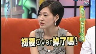 2007.06.28康熙來了完整版 獨家!SHE私生活大公開