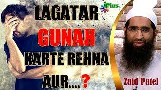 Gunah Karte Rehna Aur Sochna Ki Allah Maaf Karega, Yeh Kaisa Hai By Zaid Patel