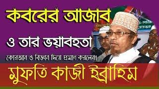 Bangla Waz 2018 | Mufti Kazi Ibrahim | কবরের আজাব ও তার ভয়াবহতা | কোরআন ও বিজ্ঞান দিয়ে প্রমান করলেন