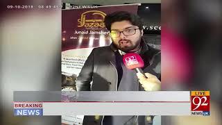 Taimur Junaid keeps Junaid Jamshed's legacy alive - 9 Oct 2018 - 92NewsHDUK