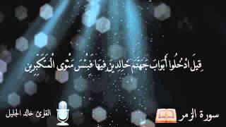 وما قدروا الله حق قدره - خالد الجليل HD !