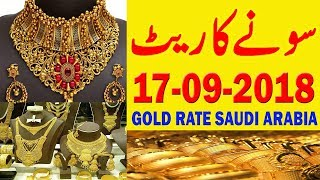 Today Saudi Arabia Gold Price KSA Urdu Hindi (17-09-2018)
