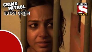 Crime Patrol - ক্রাইম প্যাট্রোল (Bengali) - Mrito Mohilar Bhoot (Part-2)