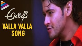Valla Valla Song | Athidi Movie Songs | Mahesh Babu | Amrita Rao | Mani Sharma