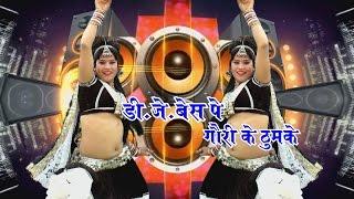 राजस्थानी DJ सांग ॥ DJ Bas Per Gori Ke Tumke ॥ Latest Marwadi DJ Rajasthani Song 2016