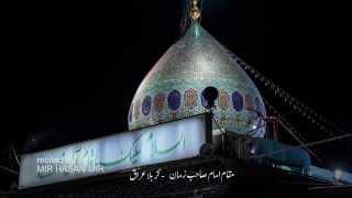 Maqam e Sahib az Zaman hai yeh - Mir Hasan Mir Noha 2015-16 [HD]
