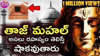 Taj Mahal Mystery Revealed in Telugu || Tejo Mahalaya || Shiva Temple || Real Mysteries
