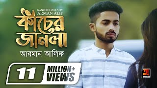 Kacher Janala | Arman Alif | Composed By Sahriar Rafat | Official Music Video 2018 |☢ EXCLUSIVE ☢